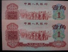 沈阳市回收一版纸币,沈阳市回收二版53年纸币,沈阳市钱币