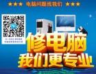 杭州滨江区西兴上门修电脑,滨江西兴电脑维修店