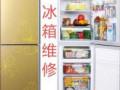 晋城容声海尔海信康佳新飞三星美菱冰箱售后维修服务