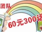【充话费】60充300元话费~全国招代理~