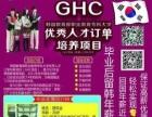韩国留学咨询、入学申请、语言培训、手续办理、签证申请