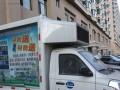 LED宣传车出售LED广告车