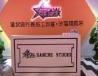 中山沙溪哪里有街舞 爵士舞 钢管舞专业的培训机构?