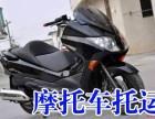十八里店摩托车托运公司 北京正规的电动车快递站点