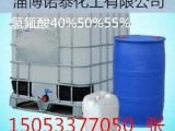 山东氢氟酸厂家直销 氢氟酸生产厂家40/50/55%