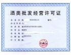 上海有了食品经营许可证才能办理酒类公司吗?