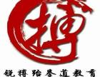 锐搏国际跆拳道春季招生中