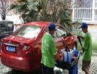 车洁保洗车 车洁保洗车加盟招商