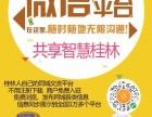桂林同城交流的app平台
