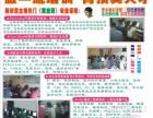 观澜天虹 大和 竹村最好的电脑办公一对一实战速成培训学校