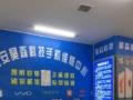 西安昊森科技手机维修中心