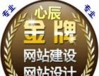 金华心辰网络公司 网站维护