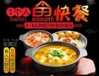 恋椒鱼啵啵鱼连锁品牌免费加盟政策