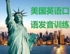 北京海淀短期外教英语培训班,学职场英语要多少钱