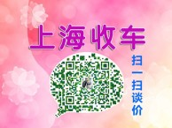 上海市长期上门回收二手轿车 收购二手车公司电话
