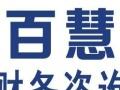 百慧财务 公司注册 执照年检变更 公司注销