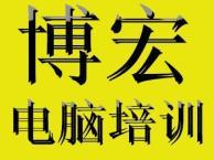 天津学电脑/天津零基础电脑培训班(包教包会)