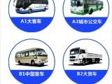 江门可以考公交车驾照的驾校