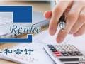 杭州专业会计实操培训,30天学精通,高薪就业