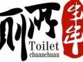厕所串串加盟费用/项目优势