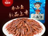 蜀道香 小鱼仔 麻辣四川特产零食 休闲食品 厂家直销批发包邮 1