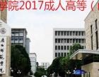 广西师范学院2017成人高等教育招生简章