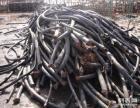 中江废旧电缆回收中江县废旧电线回收中江废旧电线电缆回收公司