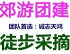 北京郊区二日游团建线路 平谷石林峡+金海湖+自助烧烤二日游