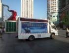 重庆大屏幕广告车出租,大屏幕宣传广告车出租