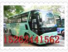 从无锡到滨州长途汽车客车15262441562(无锡到滨州汽