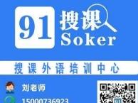 上海英语培训学校,浦东外教口语培训,价格实惠