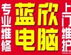 海丰县城电脑维修上门服务厂家代维