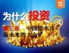 贵阳新三板代理招商 股权投资项目代理 新三板股票代理