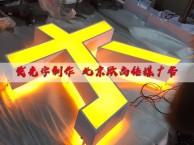 北京专业制作发光字 精品字 灯箱招牌 背景墙LOGO