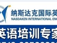 徐州中小学生新概念英语辅导中心-徐州纳斯达克国际英语培训中心