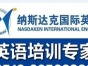 徐州中小学暑期英语培训学校-徐州纳斯达克国际英语