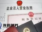 商标注册,工商注册,记账报税,贷款服务