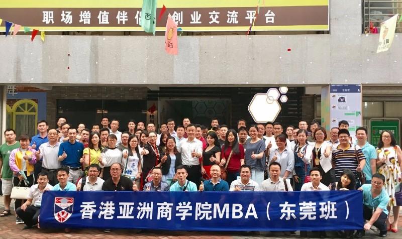 长沙附近在职研究生进修有哪些学校,亚商MBA进修报名电话