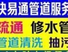 秦皇岛修水管,换洁具,改下水,清洗地暖疏通下水道