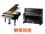 本溪钢琴回收本溪市三角钢琴立式钢琴回收