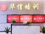 保育员正规报考机构 报考保育员 到深圳华信职业技能培训学校