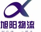 东莞市清溪直达北海物流公司 专线运输