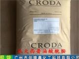 广州一级代理禾大西普珠粉状油酸酰胺 PVC聚乙烯膜开口润滑剂