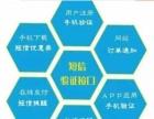 【短信系统】各行业可发。开业宣传,活动,会员类平台