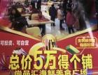 江南临街地铁口美食铺面,总价5万!可自营可收租!