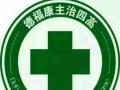 【德福康降三高】加盟官网/加盟费用/项目详情