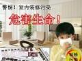 专业室内测甲醛 专除甲醛 家具除味 空气净化