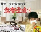 天津专业除甲醛除异味,甲醛检测,室内空气污染治理