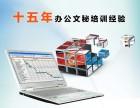 杭州办公软件速成培训 一个月包会速上岗
