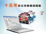 杭州学电脑 汇星办公自动化培训班 包学会的培训机构